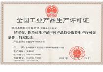 全國工業產品生產許可證書的圖片