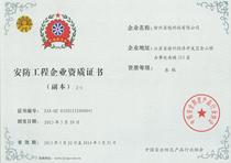 安防工程企業資格證書的圖片