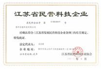 江蘇省民營科技企業的圖片