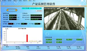 煤炭產量監控系統案例